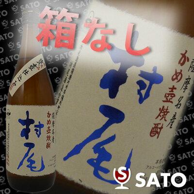 【訳あり】【箱なし】【古酒】村尾 かめ壺焼酎 25度 [芋] 750ml 製造2013年以降