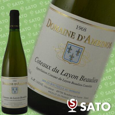 *ドメーヌ・ダンビノ [1968]コトー・ドゥ・レイヨン ボーリュー 白 750ml【クール便】Coteaux du Layon Beaulien / Domaine d'Ambinos 1968