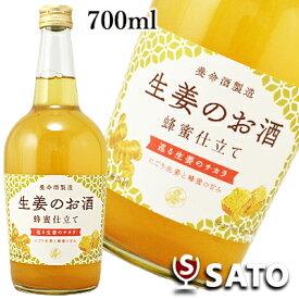 生姜のお酒 蜂蜜仕立て 養命酒製造 700ml