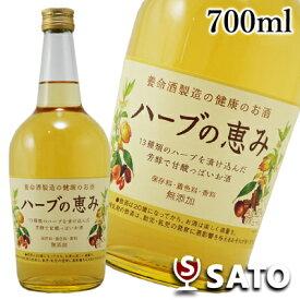 ハーブの恵み 養命酒製造 700ml