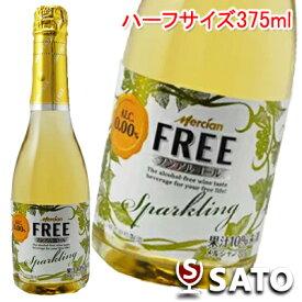 メルシャン フリー スパークリングノンアルコールワイン ハーフサイズ 白 360ml【お取り寄せ商品】