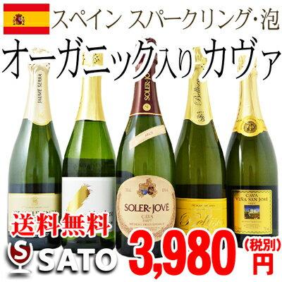 スペイン スパークリング泡 オーガニック入りカヴァ 飲み比べ5本セット【送料無料】【D5-007】