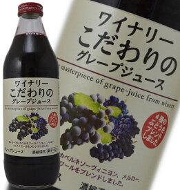 アルプス ワイナリー こだわりの グレープジュース 濃縮還元 果汁100% 赤 1000ml