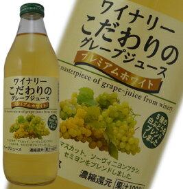 アルプス ワイナリー こだわりの グレープジュース プレミアムホワイト 濃縮還元 果汁100% 白 1000ml