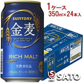 【2ケース(48本)まで1梱包可】サントリー 金麦 Alc5% リキュール(発泡性)[1] 350ml 1ケース(24本入)