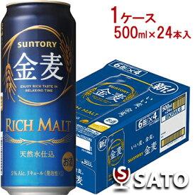 サントリー 金麦 Alc5% リキュール(発泡性)[1] 500ml 1ケース(24本入)