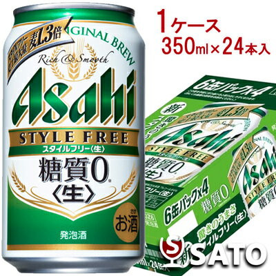 【2ケース(48本)まで1梱包可】アサヒ スタイルフリー 糖質0 ゼロ 発泡酒 Alc4% 350ml 1ケース(24本入)