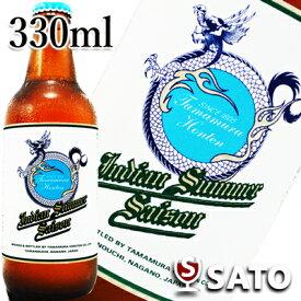 *【要冷蔵】志賀高原ビール インディアンサマーセゾン Indian Summer Saison 瓶 白ラベル  330ml