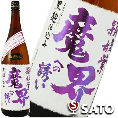 魔界への誘い [芋] 頴娃紫(えいむらさき) 25度 1800ml 光武酒造場