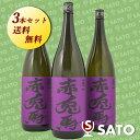 【通常便 送料込】紫の赤兎馬 芋焼酎紫芋使用 25度 1800ml3本セット