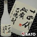 【ラベル不良】十四代 秘蔵 乙焼酎 [米] 和紙ラベル 25度 720ml