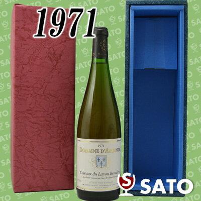 *ドメーヌ・ダンビノ [1971]コトー・ドゥ・レイヨン ボーリュー 白 750ml【青ギフトボックス入】【送料及びクール代金無料】Coteaux du Layon Beaulien / Domaine d'Ambinos 1971