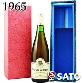 *シャトー・デュ・ブルイユ コトー・デュ・レイヨン [1965] 白 750ml【青ギフトボックス入】【送料及びクール代金無料】
