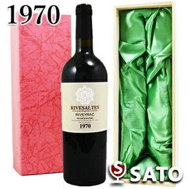 *フィリップ・ゲラル・セレクション リヴザルト リヴェラック [1970]年(昭和45年)赤 750ml 甘味果実酒 17度【送料及びクール代金無料】【グリーン系布張り木製ギフトBOX入】