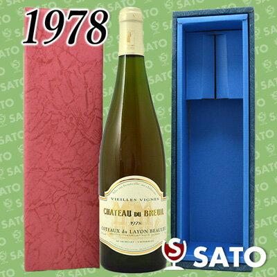 *シャトー・デュ・ブルイユ コトー・デュ・レイヨン [1978] 白 750ml【青ギフトボックス入】【送料及びクール代金無料】【澱(オリ)あり】【ボトルにスレキズあり】