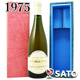 *シャトー・デュ・ブルイユ コトー・デュ・レイヨン [1975] 白 750ml【青ギフトボックス入】【送料及びクール代金無料】【澱(オリ)あり】【ボトルにスレキズあり】