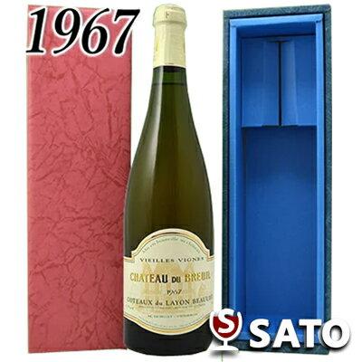 *シャトー・デュ・ブルイユ コトー・デュ・レイヨン [1967] 白 750ml【青ギフトボックス入】【送料及びクール代金無料】【澱(オリ)あり】【ボトルにスレキズあり】