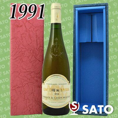 *シャトー・デュ・ブルイユ コトー・デュ・レイヨン [1991] 白 750ml【青ギフトボックス入】【送料及びクール代金無料】【澱(オリ)あり】【ボトルにスレキズあり】