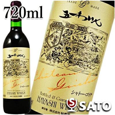 【お取り寄せワイン】五一わいん シャトー・ゴイチ 赤 720ml