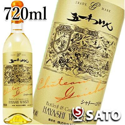 【お取り寄せワイン】五一わいん シャトー・ゴイチ 白 720ml