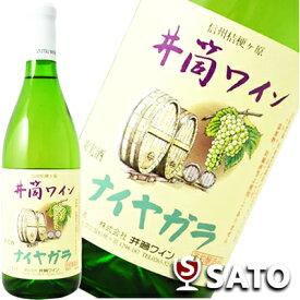 井筒ワイン 無添加 ナイヤガラ 白 [甘口] 720ml【ヴィンテージは順次変更となります】