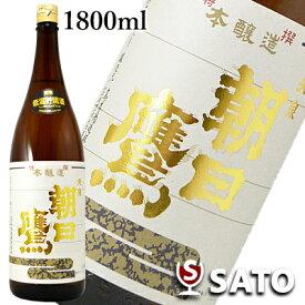 特撰 朝日鷹 低温貯蔵酒本醸造 1800ml
