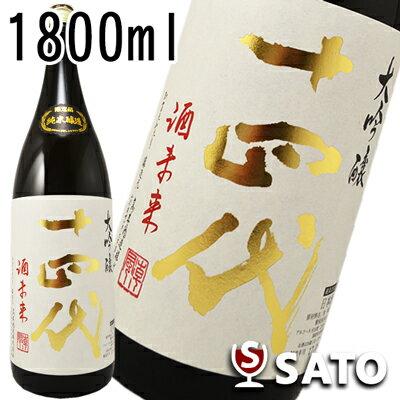 *十四代 大吟醸 酒未来 生詰 1800ml【要冷蔵】【クール便】