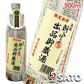 渓流 朝しぼり出品貯蔵酒 氷冷熟成酒 900ml常温の冷暗所保管OK!飲まれる時は必ず冷やで…