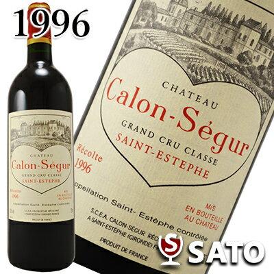 *【数量限定品】シャトー・カロン・セギュール [1996] 赤 750ml Chateau Calon Segur 1996【送料及びクール代金無料】