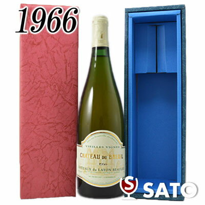 *シャトー・デュ・ブルイユ コトー・デュ・レイヨン [1966] 白 750ml【青ギフトボックス入】【送料及びクール代金無料】