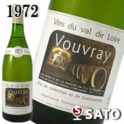 *ヴーヴレ ドミ・セック [1972]カーヴ・デュアール 白 750ml【クール便】【ラベルよごれ、ボトルスレキズ、キャップシールめくれあり】