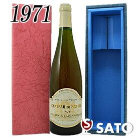 *シャトー・デュ・ブルイユ コトー・デュ・レイヨン [1971] 白 750ml【送料及びクール代金無料】【青ギフトボックス入】