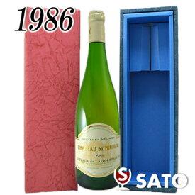 *シャトー・デュ・ブルイユコトー・デュ・レイヨン [1986] 白 750ml*【送料及びクール代金無料】【青ギフトボックス入】