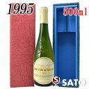 *シャトー・デュ・ブルイユ コトー・デュ・レイヨン [1995] 白 500ml【送料及びクール代金無料】【青ギフトボックス入】