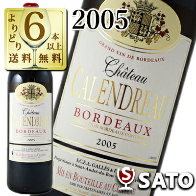 ●【再入荷】シャトー・カランドロー ボルドー [2005] 赤 750ml