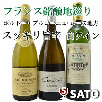 *【送料無料】フランス銘醸地巡りスッキリ旨辛 白ワイン飲み比べ3本セット