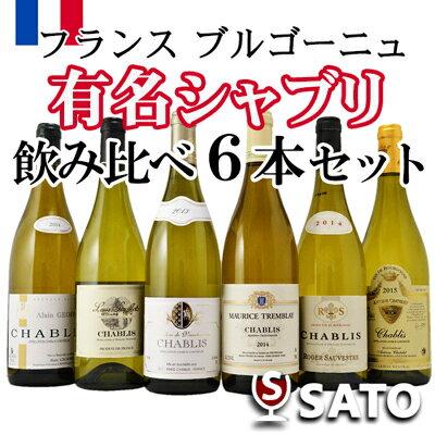 フランス ブルゴーニュ 有名シャブリ飲み比べ6本セット【通常便 送料無料】【B6-003】