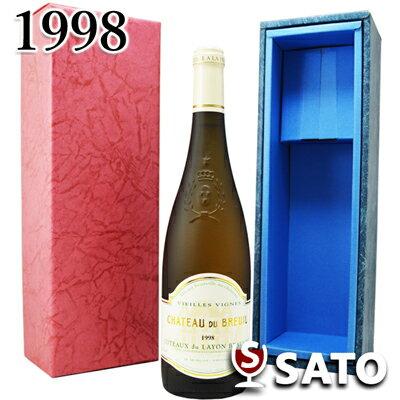 *シャトー・デュ・ブルイユ コトー・デュ・レイヨン [1998] 白 750ml【ボトルにスレキズあり】【澱(オリ)あり】【送料及びクール代金無料】【青ギフトボックス入】