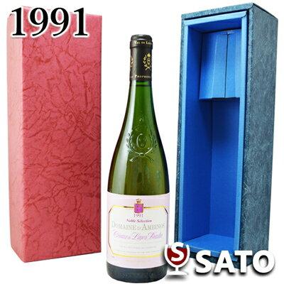 *ドメーヌ・ダンビノ [1991]コトー・ドゥ・レイヨン ボーリュー 白 750ml【青ギフトボックス入】【送料及びクール代金無料】Coteaux du Layon Beaulien / Domaine d'Ambinos 1991
