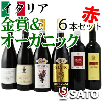 イタリア金賞&オーガニック赤飲み比べ6本セット【通常便 送料無料】【A6-010】【Y-SIT】