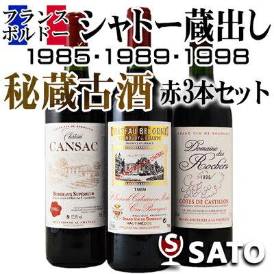フランスボルドー シャトー蔵出し1985・1989・1998 秘蔵古酒 赤3本セット【通常便 送料無料】【A3-023】
