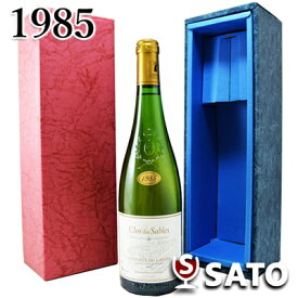 *クロ・デ・サブルコトー・デュ・レイヨン [1985] 白 750ml【青ギフトボックス入】【クール便】【大きなオリあり】