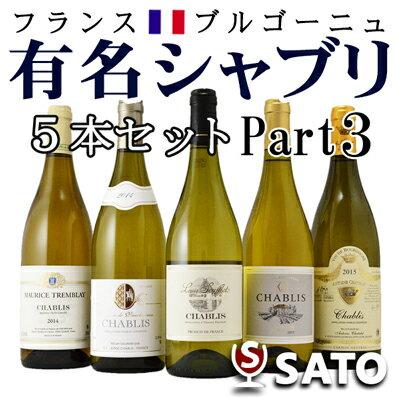 *フランス ブルゴーニュ 有名シャブリ 飲みくらべ5本セット Part3【送料及びクール代金無料】【B5-011】