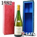 *クロ・デ・サブル[1982]コトー・デュ・レイヨン 白 750ml【ギフトBOX入】【送料及びクール代金無料】
