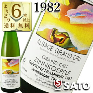 *●セピ・ランドマン ゲヴュルツトラミネール グランクリュ ツィンコフレ [1982] 白 750ml【ラベル汚れ、ボトルにキズあり】【5月〜9月はクール便配送となります】