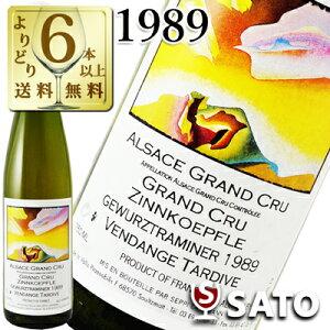 *●セピ・ランドマン ゲヴュルツトラミネール グランクリュ ツィンコフレ [1989] 白 750ml【ラベル汚れ、ボトルにキズあり】【5月〜9月はクール便配送となります】
