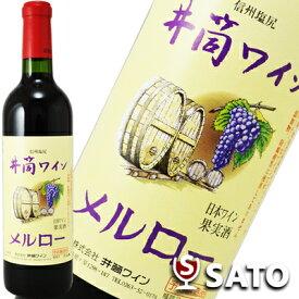井筒ワイン (メルロー) 酸化防止剤無添加 赤 720ml【ヴィンテージは最新のものをお届け】