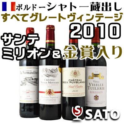 フランスボルドー シャトー蔵出し すべてグレートヴィンテージ2010 しかもサンテミリオンが入った 金賞入り赤4本セット【通常便 送料無料】【A4-016】