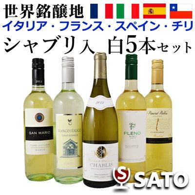 世界銘醸地イタリア・フランス・スペイン・チリ シャブリ入 飲み比べ 白5本セット【通常便 送料無料】【B5-004】