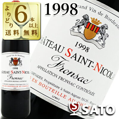 ●シャトー・サン・ニコラ フロンサック [1998] 赤 750ml